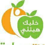 رقم توصيل مطعم إيت سمارت eat smart في الكويت