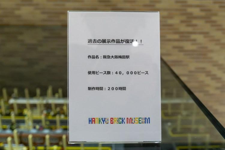 レゴ阪急大阪梅田駅