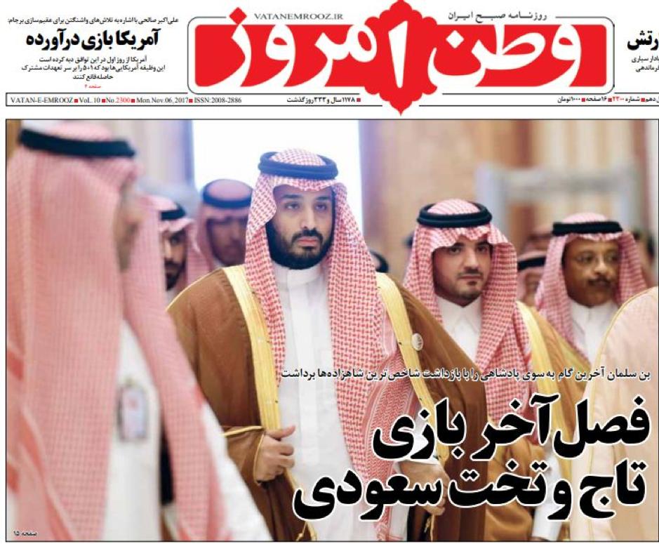 """Vatan-é Emrouz, journal ultraconservateur iranien, qui titre """"la dernière saison de Game of Thrones"""""""