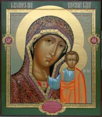 Пресвятой Богородице в честь Ее иконы Казанская