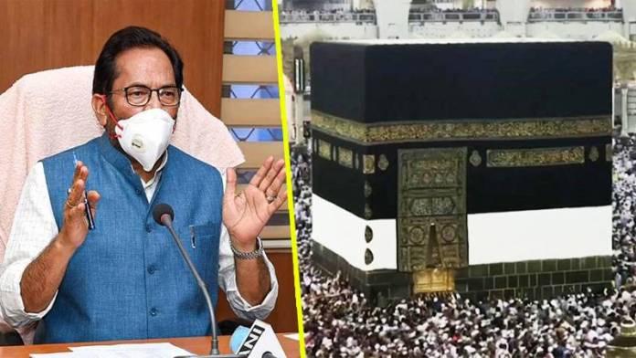 Amid Covid Pandemic: Naqvi says Indian pilgrims won't travel to Saudi Arabia for Haj 2020