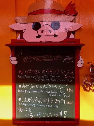 Porco Rosso Menu Board Ghibli Museum Cafe Tokyo.