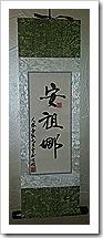 An-jo-la in Chinese
