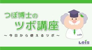 tsubo_top-04