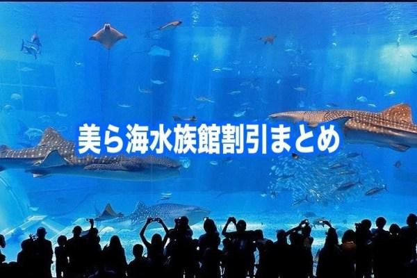 【美ら海水族館水族館割引2019】最安値料金20%off入場料1577円!14クーポン格安入手法