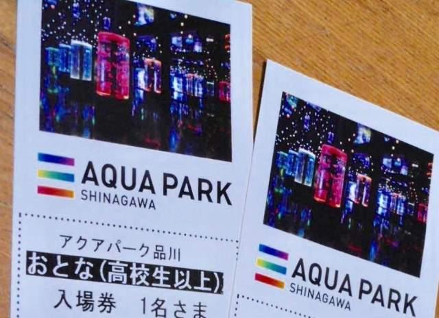 八景島シーパラダイス チケット