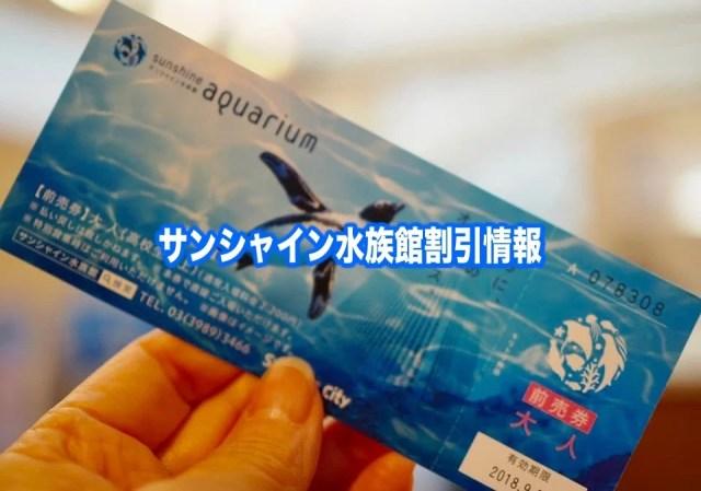 【サンシャイン水族館割引2019】最安値料金460円引き!16クーポン券格安入手法