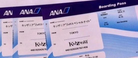 キッザニア東京 混雑 割引