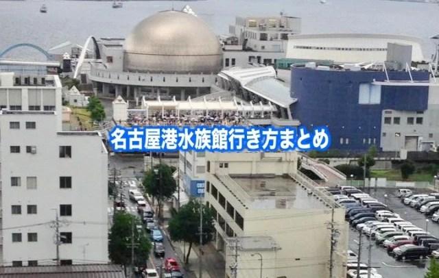 【名古屋港水族館アクセス】名古屋駅から電車(地下鉄)行き方!車(高速)&水上バスまとめ