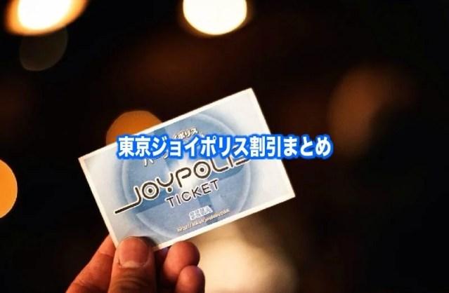 【2019年最新版】東京ジョイポリス1400円割引!最安値13クーポン券格安入手法