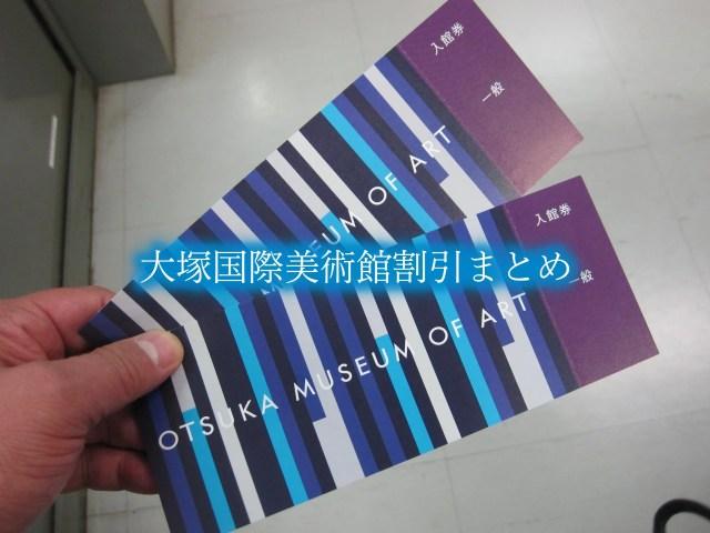 【大塚国際美術館割引2019】最安値500円引き!6クーポン券格安入手法