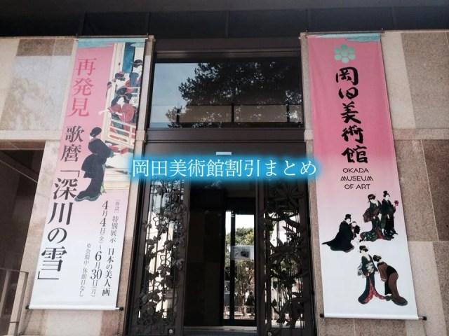 【岡田美術館割引2019】最安値250円引き!11クーポン格安入手法