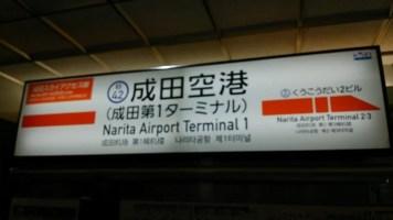 成田空港 みどりの窓口 混雑