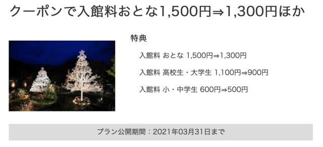箱根ガラスの森美術館 割引