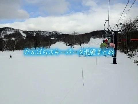 【たんばらスキーパーク混雑予想2019】オープン休日(gw含)!口コミ&駐車場情報