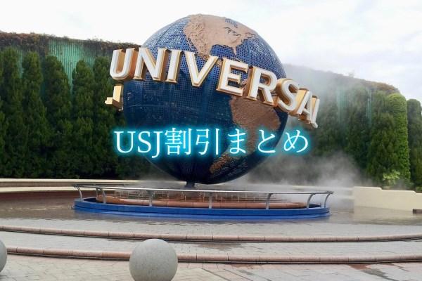 【USJ割引2019】最安値入場料1550円引き!16クーポン格安入手法