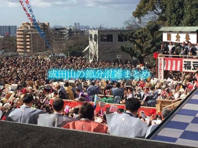 【成田山節分の混雑2020】豆まきの芸能人誰来る?場所取り&駐車場情報