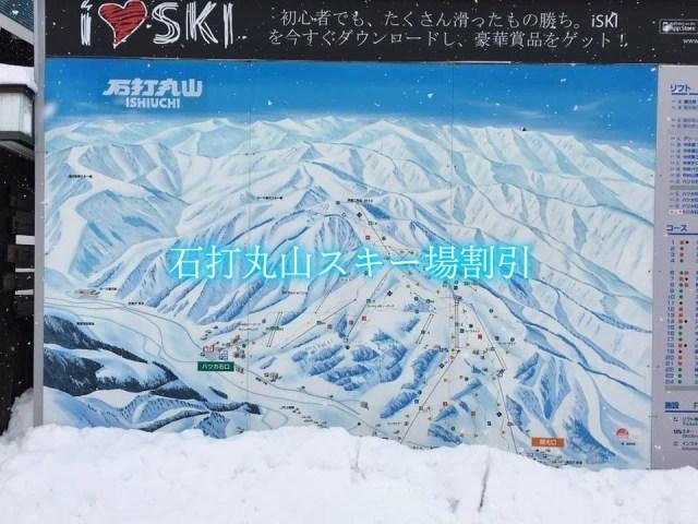 【石打丸山スキー場リフト券割引2020】最安値300円引き!12格安入手法