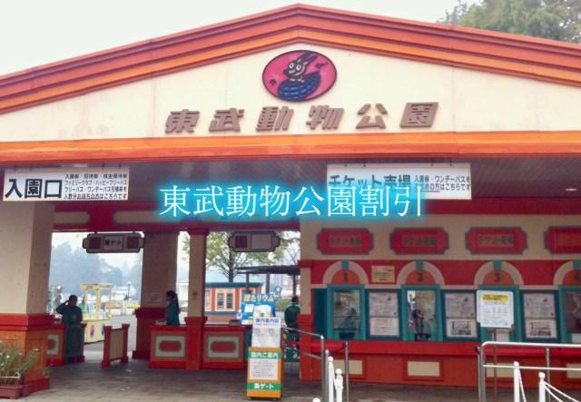 【東武動物公園割引2019】最安値料金1000円引き!14クーポン券格安入手法