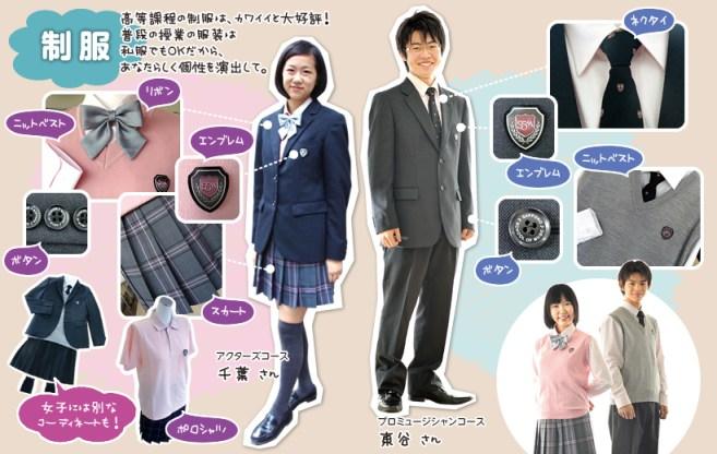 Uniforme de l'école de musique de Sapporo