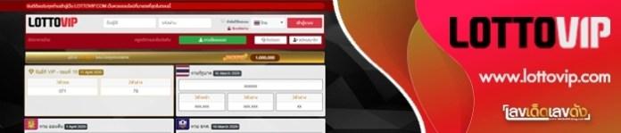 เว็บหวยออนไลน์ lottovip.com