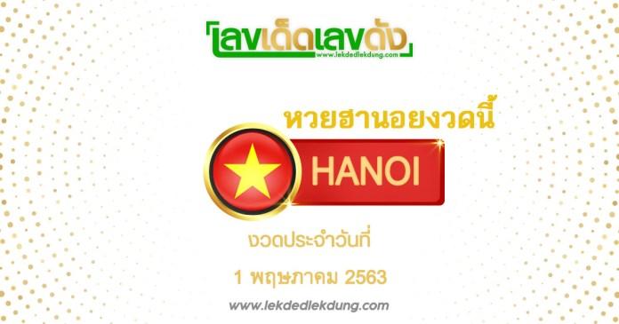 Latest Hanoi Lottery 1-5-63