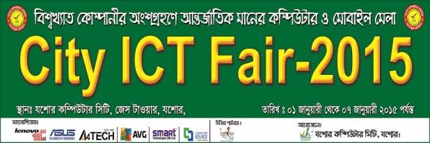 City ICT Fair - 2015