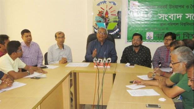 Barisal_University_Pahela_Baishak