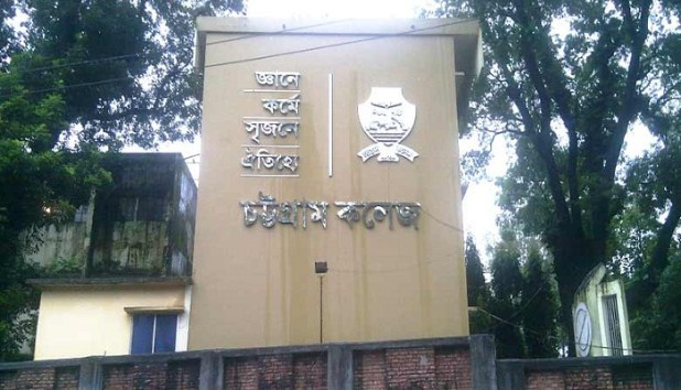 chittagong-college