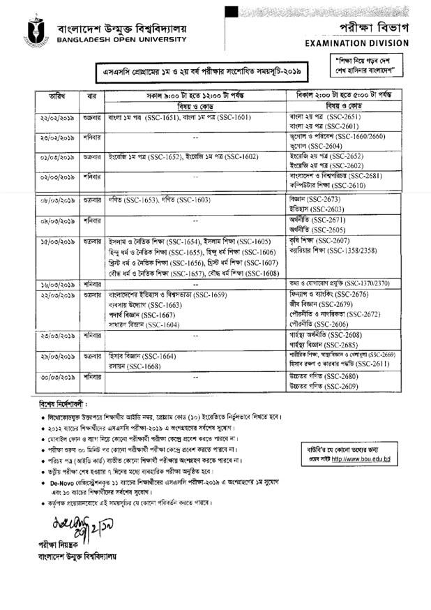 Bangladesh Open University BOU SSC Exam Routine 2019