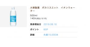 スクリーンショット 2016-08-16 20.56.43(2)