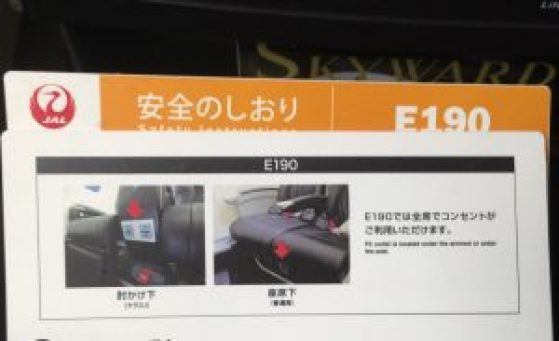 JAL E190 コンセント