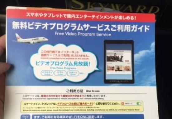 JAL機内プログラム
