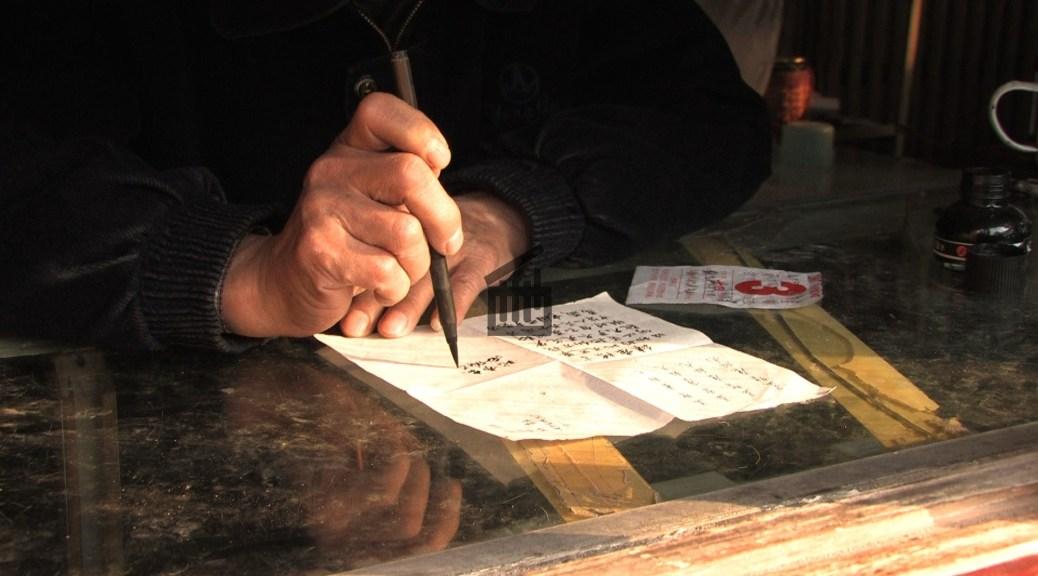 Caligraphie à Pékin