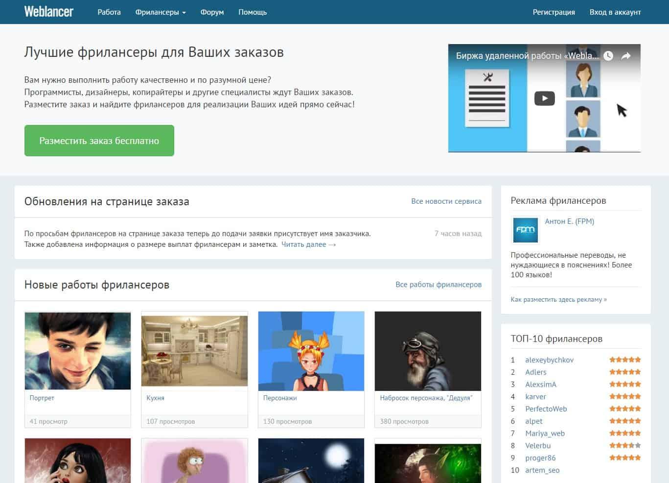 Работа для фрилансеров украина реальная удаленная работа в интернете без вложений