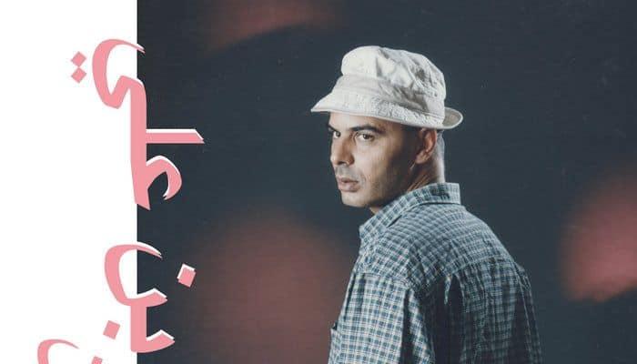 ahmed ben ali subhana clip