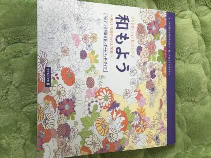 Wa Moyo Cover