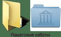 poshagovie_raboti