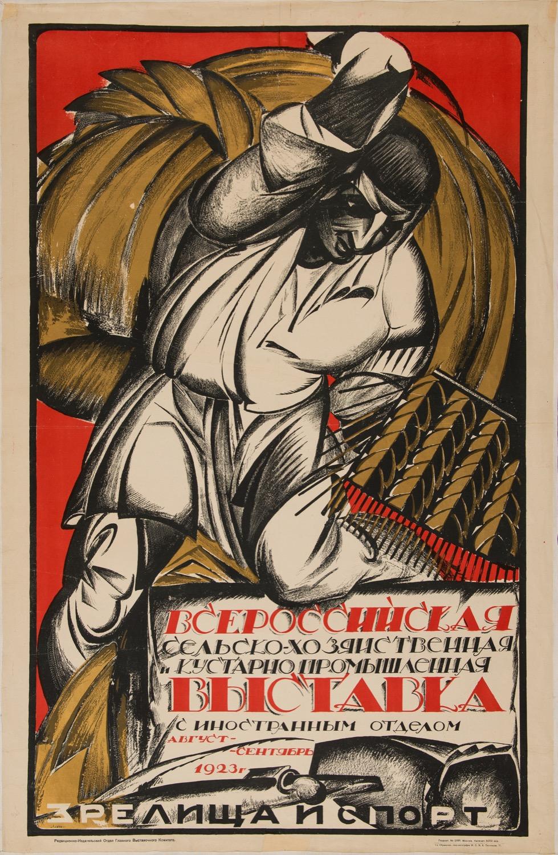 Плакат «Всероссийская сельскохозяйственная и кустарно-промышленная выставка с иностранным отделом. Август-сентябрь 1923 г.»