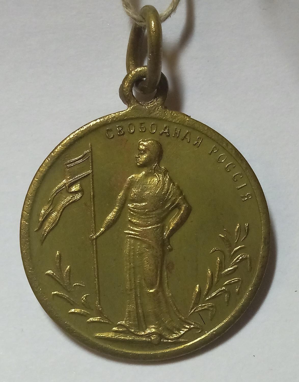 """Памятная медаль """"Свободная Россия"""""""