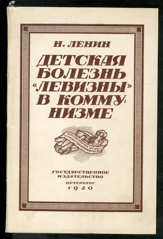 Брошюра В.И. Ленина «Детская болезнь «левизны» в коммунизме» с дарственной надписью А.М. Горькому.