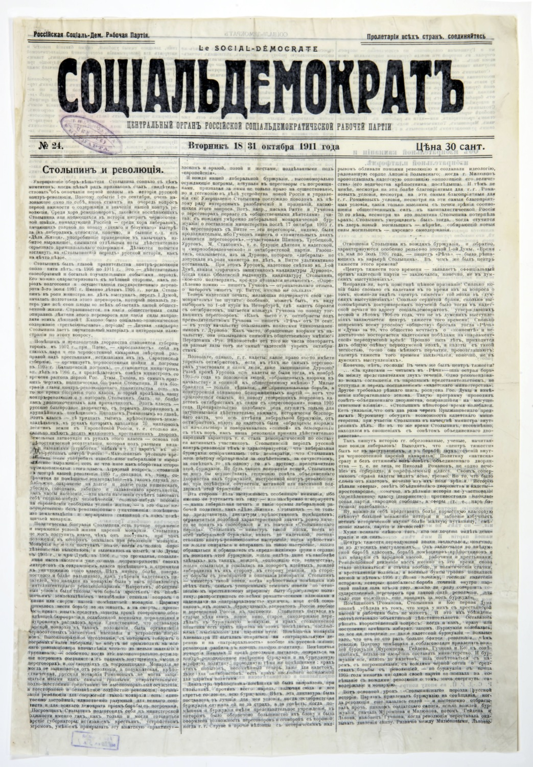 """Article by V.I. Lenin """"Stolypin and Revolution,"""" published in the newspaper """"Social Democrat."""""""