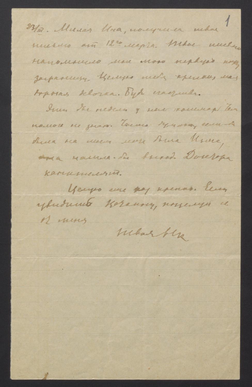 Letter of N.K. Krupskaya to Inna Armand