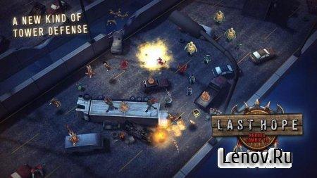 Last Hope - Heroes Zombie TD (обновлено v 2.01) Мод (много денег)