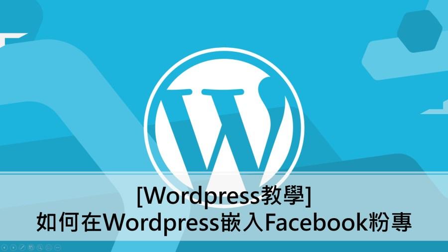 Wordpress嵌入Facebook粉專