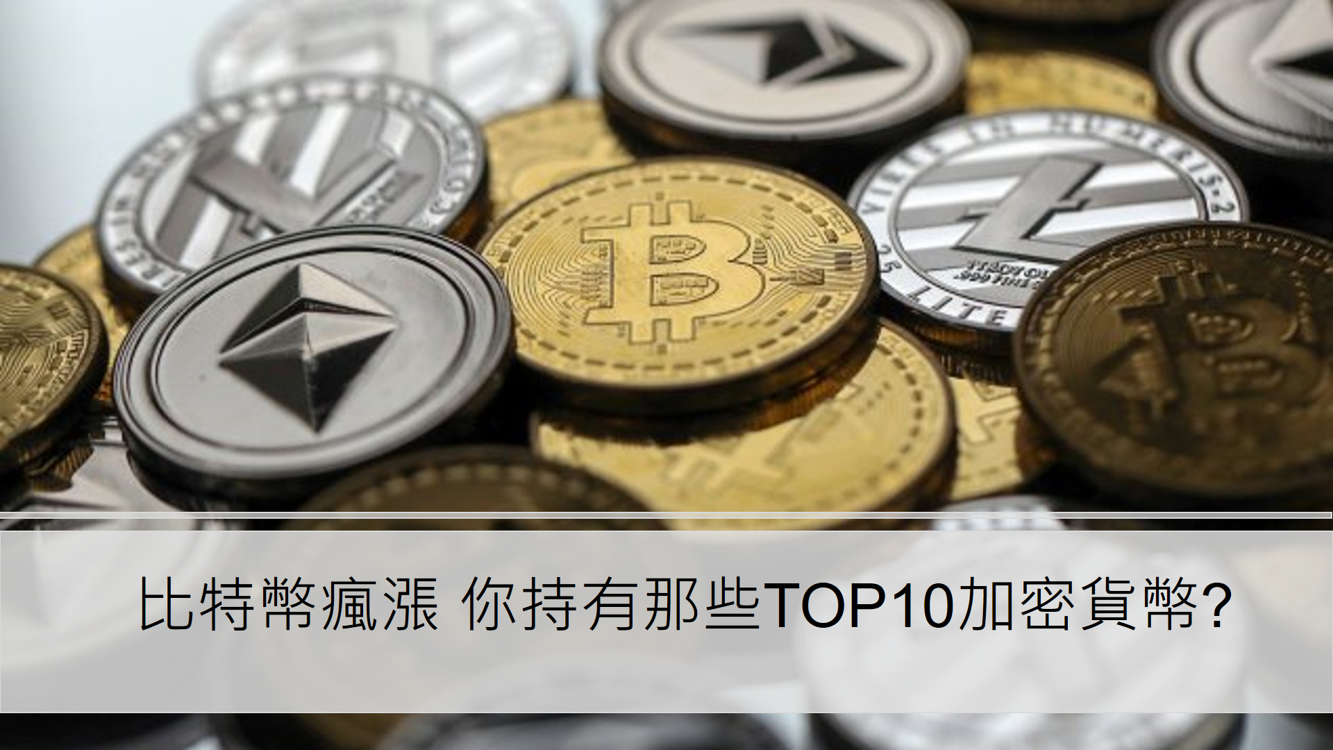 Top 10 Cryptocurrency Introduce