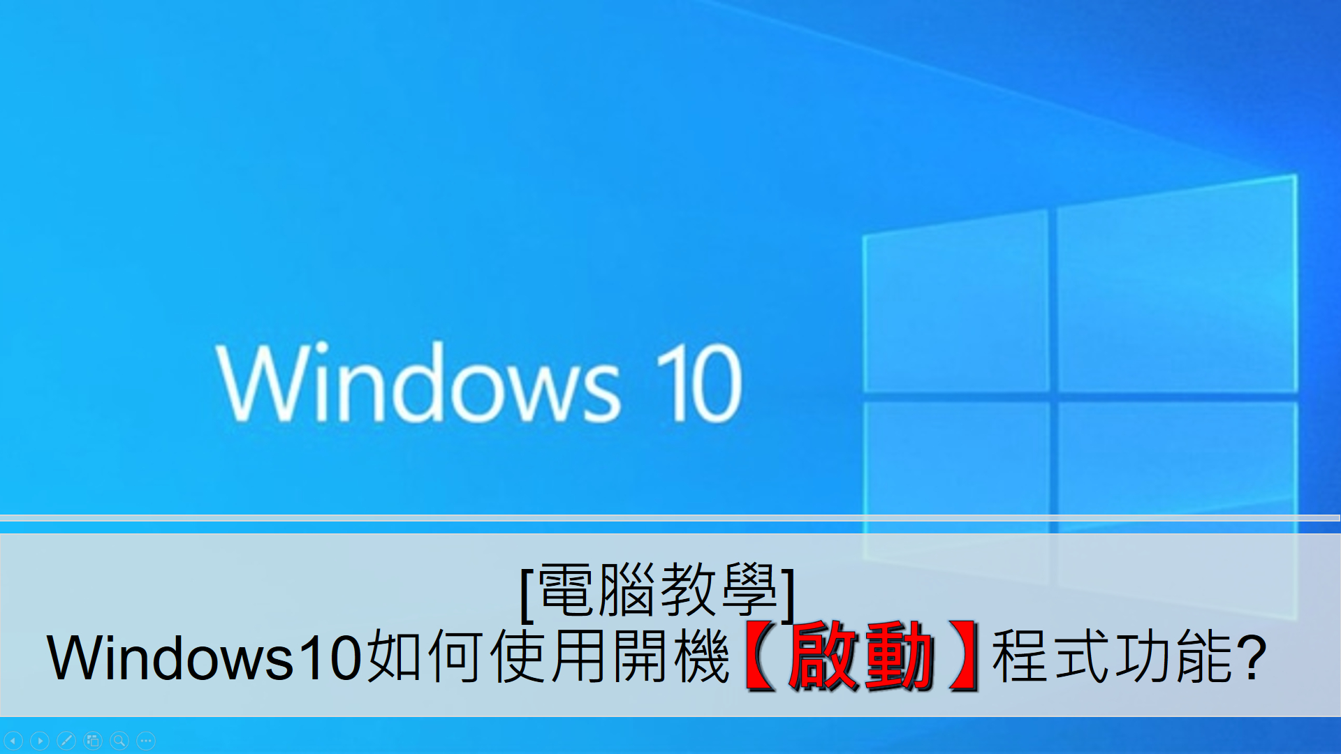 Windows 10 Startup Function Introduction