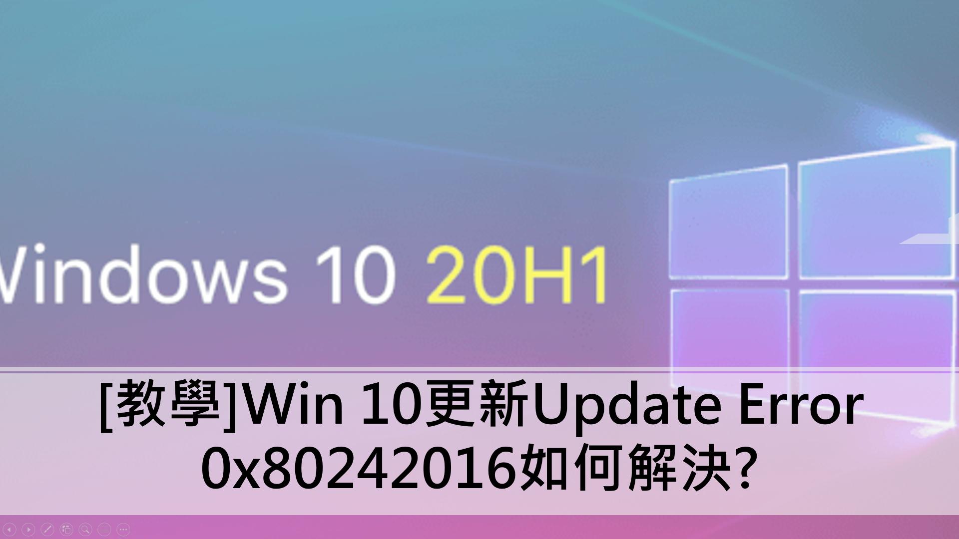 Win10 Update Error 0x80242016 Introduction