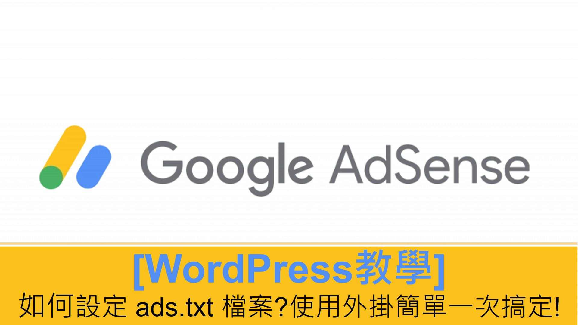 ads,txt Intro