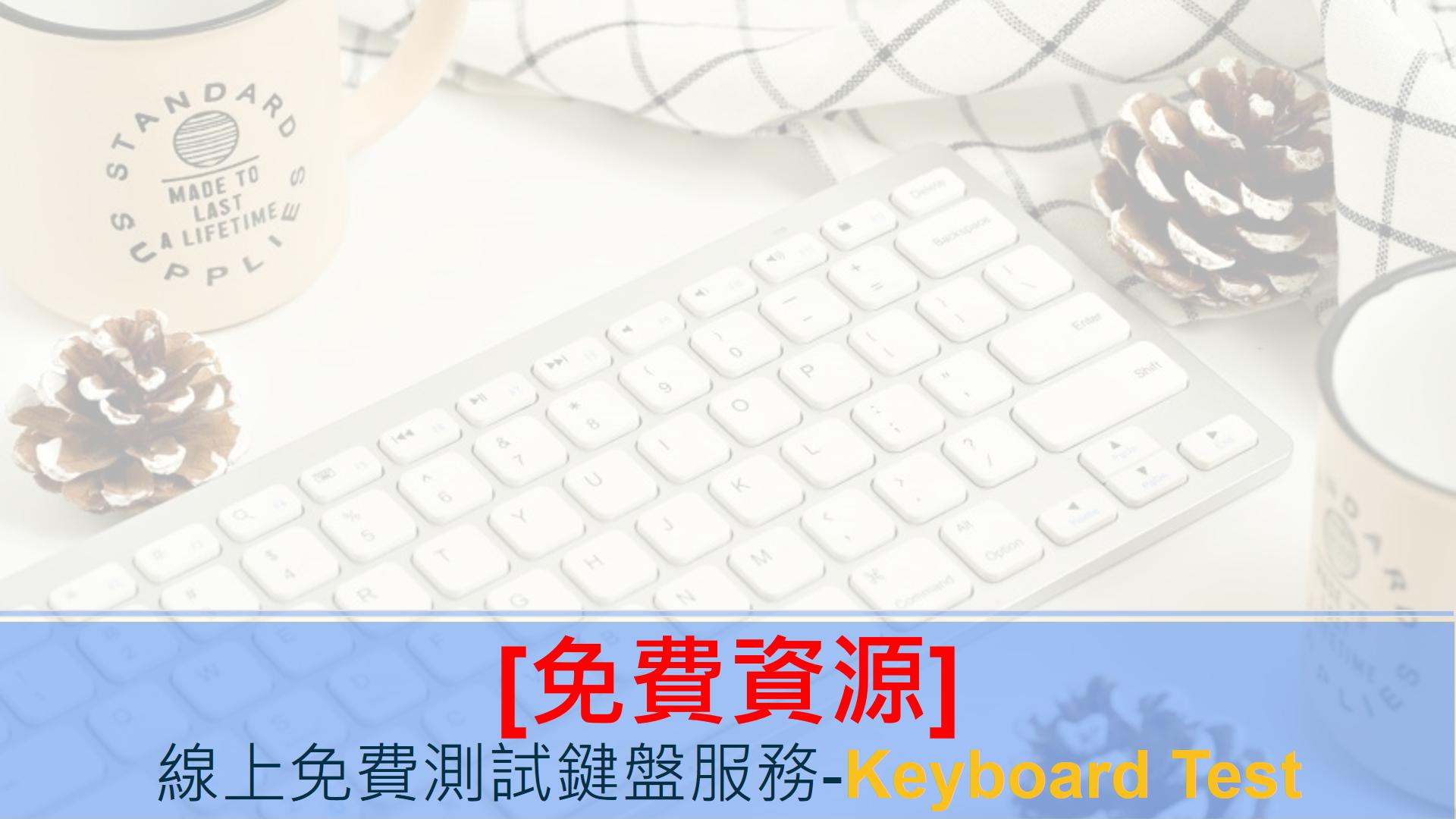 00.Keyboard Test Intro